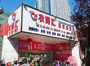 9号彩票最新官方网址•绵阳店