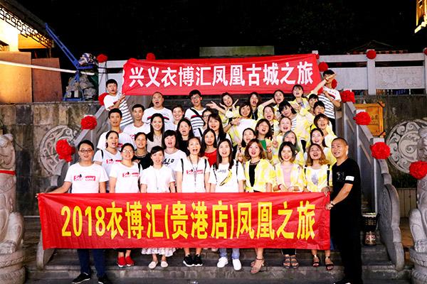 9号彩票最新官方网址兴义、贵港两店组织员工湖南游