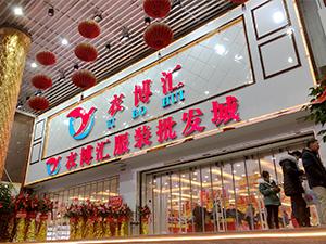9号彩票最新官方网址•郴州店