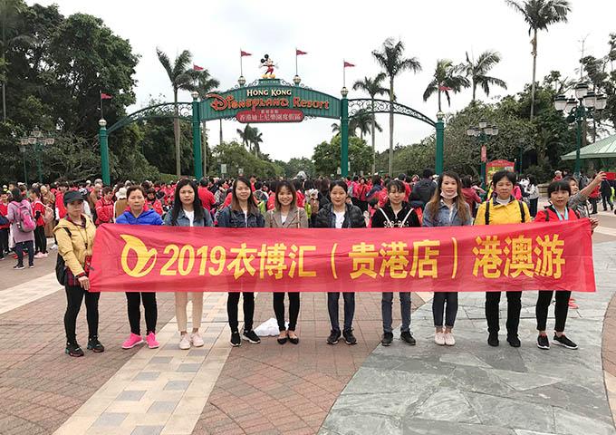 20199号彩票最新官方网址贵港店港澳游—迪士尼乐园