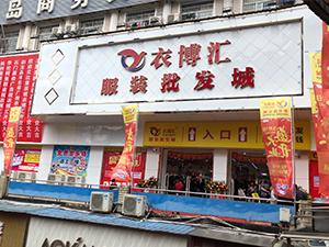 9号彩票最新官方网址•石门店