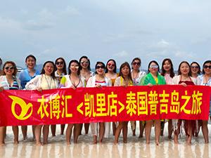9号彩票最新官方网址凯里店组织员工赴普吉岛旅游